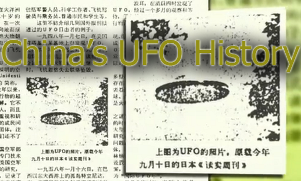 China's Shocking UFO History : YOUR NEED TO KNOW China-ufo-history